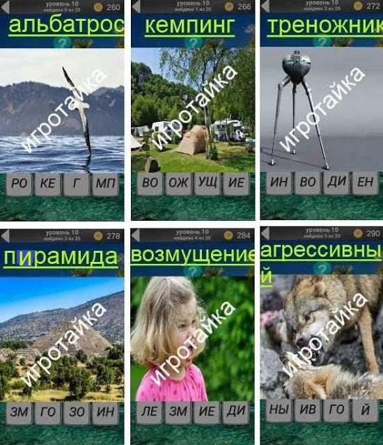1100 слов загадок пирамида, возмущение ответы на 10 уровень