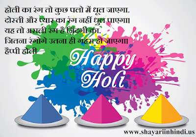 happy shayari, holi date 2020