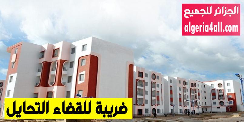 """استحداث ضريبة على السكنات الاجتماعية,وزير الداخلية: يمكن استحداث ضريبة على السكنات الاجتماعية الشاغرة للقضاء على """"التحايل""""."""