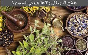 علاج السرطان بالاعشاب في السعودية
