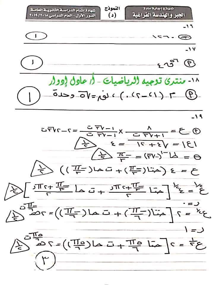 نموذج الإجابة الرسمي لامتحان الجبر والهندسة الفراغية للثانوية العامة 2019 بتوزيع الدرجات 16