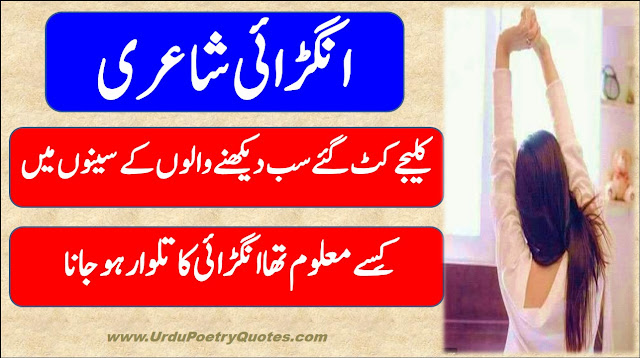 50+ Angdai 💃Shayari In Urdu | Agndai Sher Shayari In Urdu