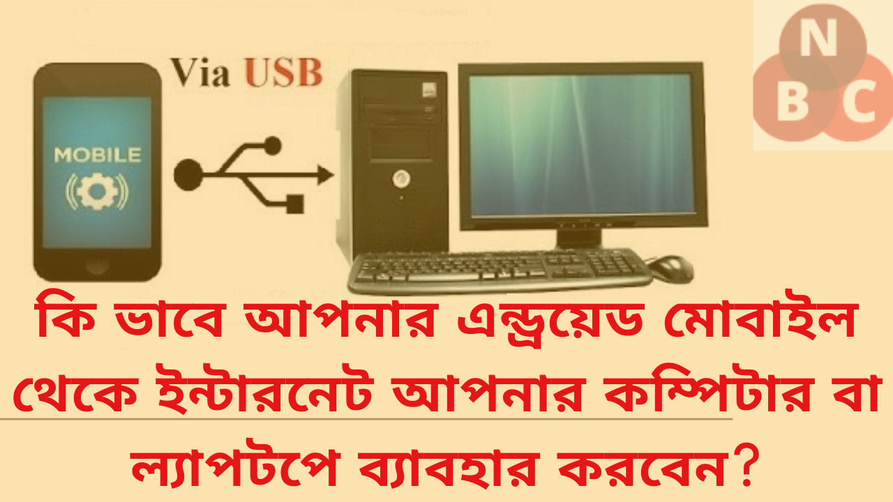 How to use internet from your Android mobile to your computer or laptop?, nbcbangla,how to share mobile internet to laptop,how to,how to connect laptop to your mobile hotspot,how to connect mobile internet to laptop,how to connect mobile internet to laptop via usb,how to connect mobile internet to pc,mobile internet connect to pc,how do i connect my computer to my mobile hotspot?,mobile internet,how to share internet from mobile to laptop,how to connect internet from mobile to laptop,how to connect internet from laptop to mobile,how to connect mobile hotspot to laptop