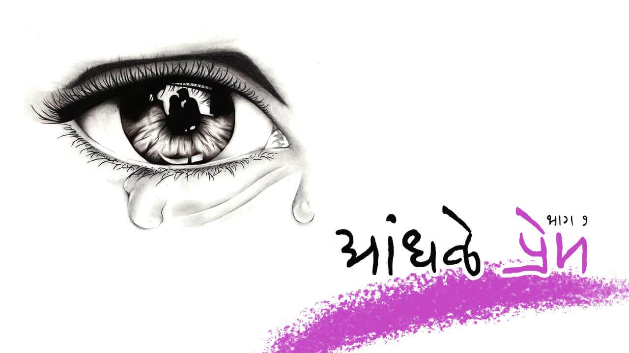 आंधळे प्रेम भाग १ - मराठी कथा