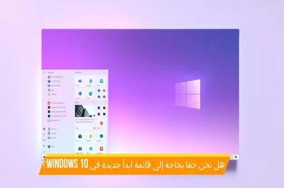 هل نحن حقا بحاجة إلى قائمة ابدأ جديدة في Windows 10؟