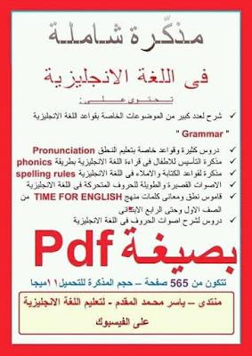 موسوعة تعليم اللغة الانجليزية