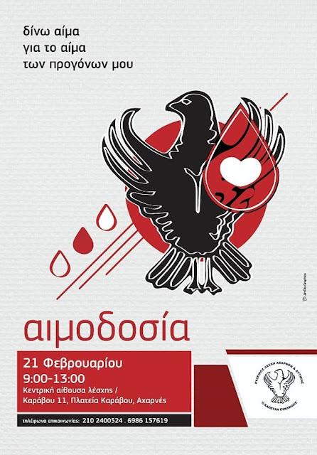 """Εθελοντική αιμοδοσία από την Εύξεινο Λέσχη Αχαρνών & Αττικής """"Ο Καπετάν Ευκλείδης"""""""