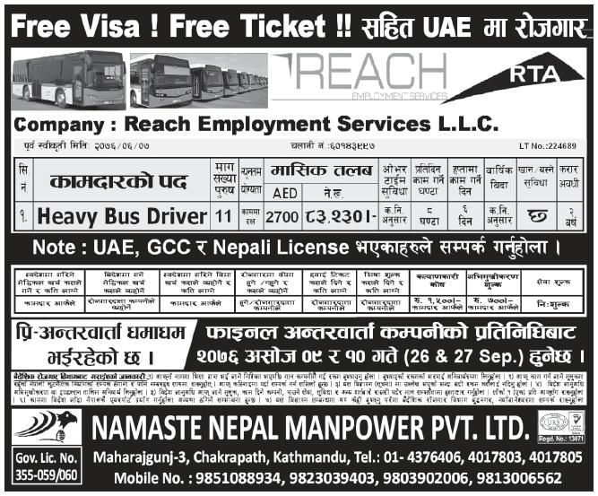 Free Visa Free Ticket Jobs in UAE for Nepali, salary Rs 83,230
