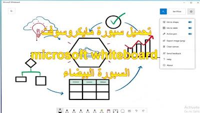 رابط تحميل سبورة مايكروسوفت microsoft whiteboard السبورة البيضاء