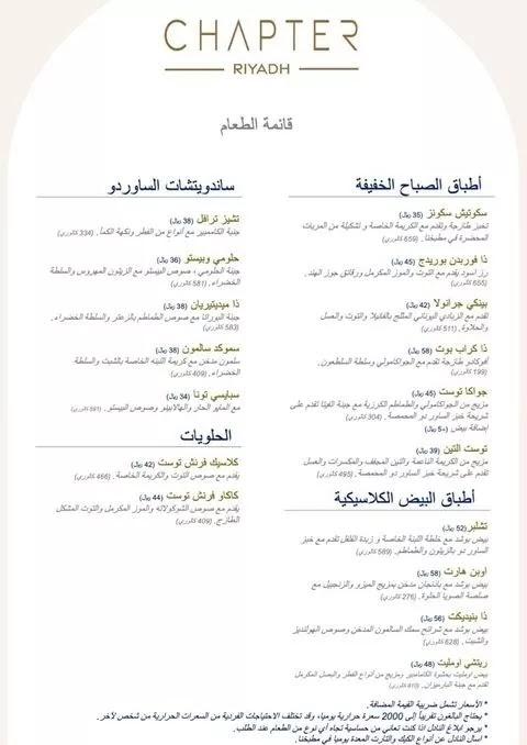 منيو تشابتر الرياض