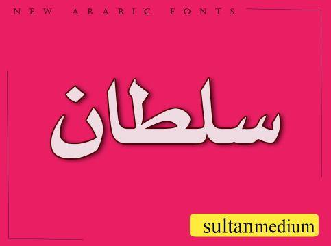 خطوط عربية 2020 للإعلانات