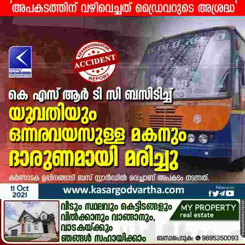 Mangalore, Karnataka, News, Top-Headlines, Bus, Youth, Busstand, Doctor, Accident, Police, Custody, Young woman and her one-and-a-half-year-old son died in KSRTC bus accident.