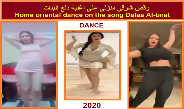 رقص شرقى منزلى على اغنيه دلع البنات 2020