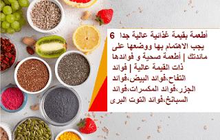 6 أطعمة بقيمة غذائية عالية جدا يجب الاهتمام بها ووضعها على مائدتك | أطعمة صحية و فوائدها ذات القيمة عالية | فوائد التفاح,فوائد البيض,فوائد الجزر,فوائد المكسرات,فوائد السبانخ,فوائد التوت البرى