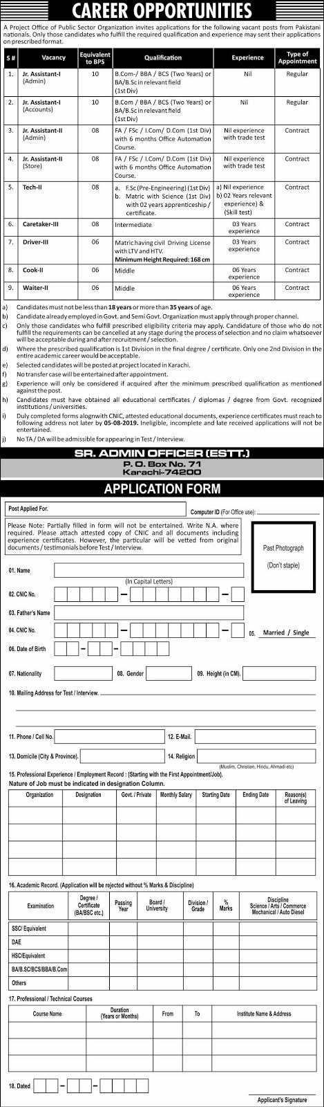 Govt Jobs in Public Sector Organization 2019 July