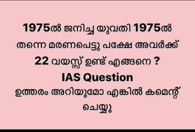 Malayalam IAS Question