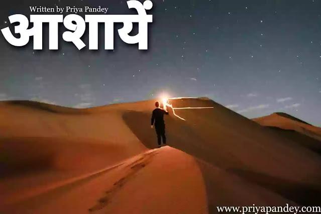 आशायें Aashaye Hindi Poetry By Priya Pandey