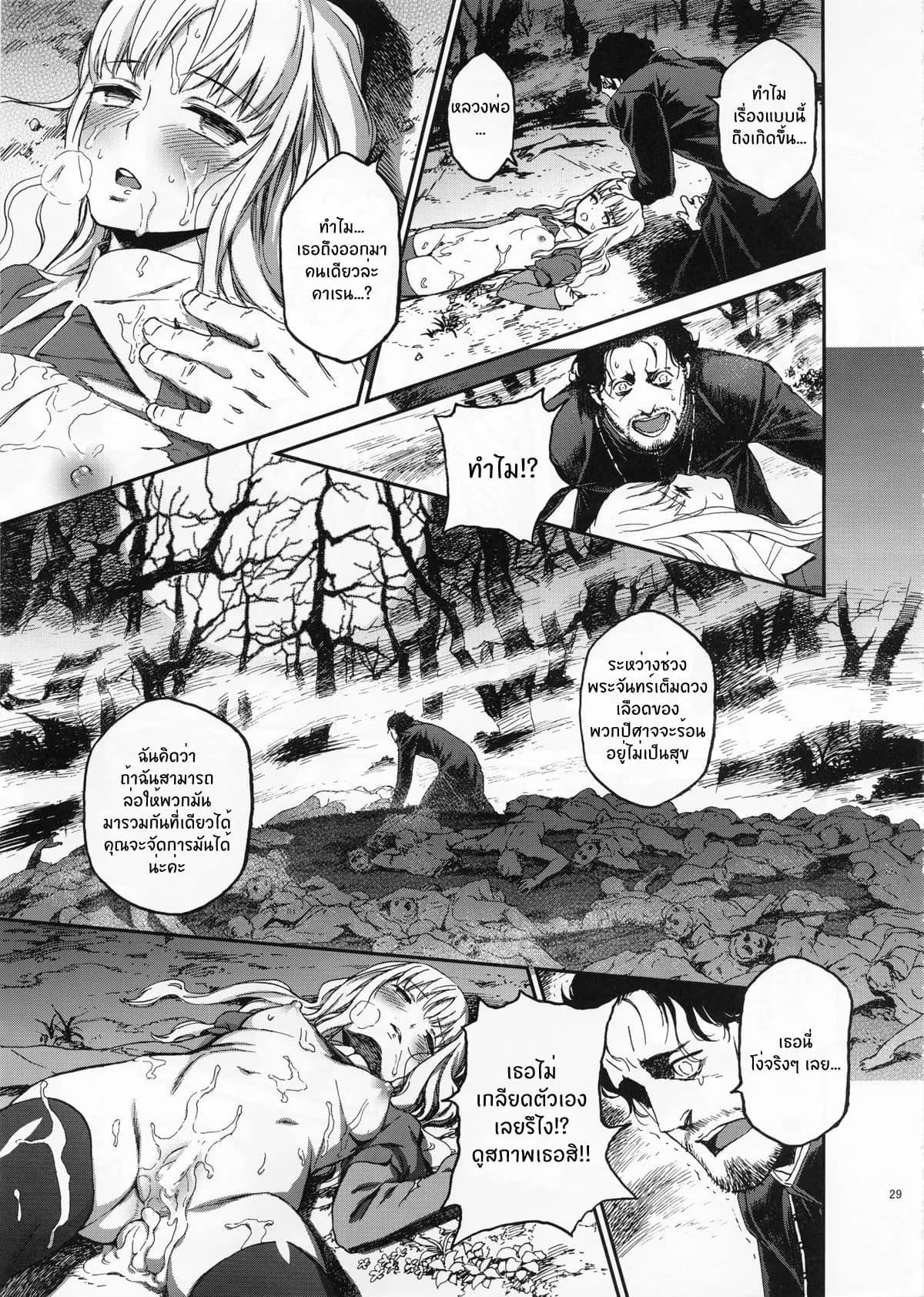 อ่านการ์ตูน (C83) [Ikujinashi no Fetishist] Eros&Agape (Fate hollow ataraxia) ภาพที่ 28