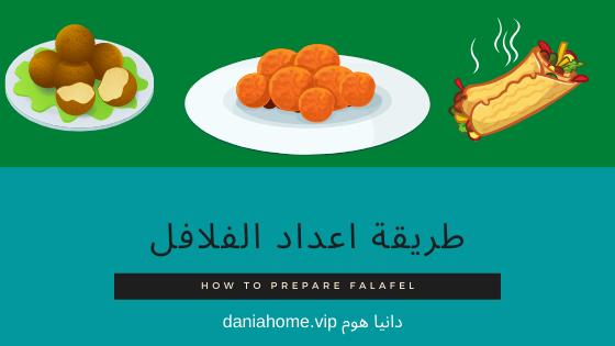 طريقة اعداد الفلافل المقرمشة في المنزل - How to prepare falafel