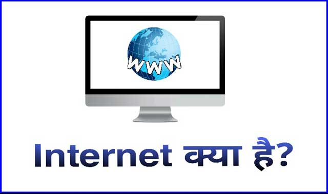 Internet क्या है what is the internet in Hindi
