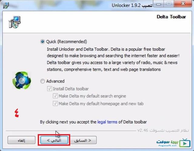 تحميل برنامج مسح الملفات المستعصية لويندوز 7