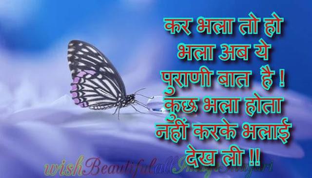 Romantic Shayari With Image