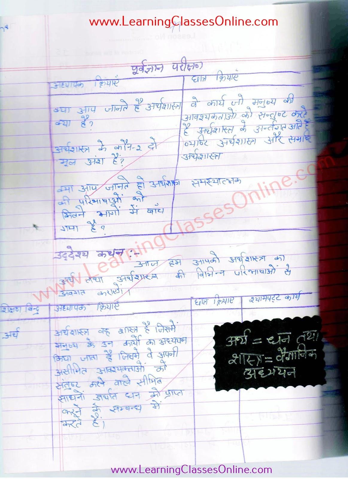 vyasti arthashastra lesson plan economics in hindi