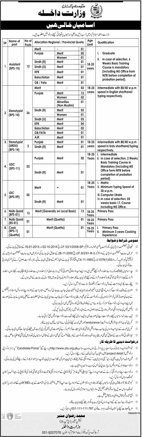 PTS Jobs in Ministry of Interior