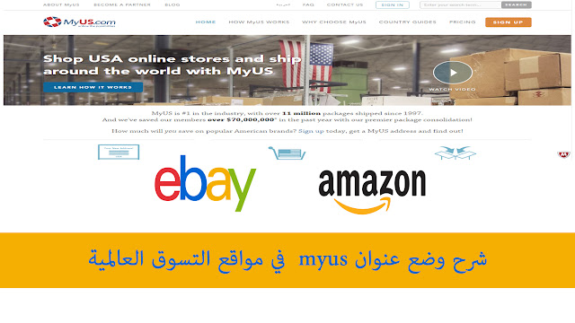 شرح وضع عنوان myus  في مواقع التسوق العالمية