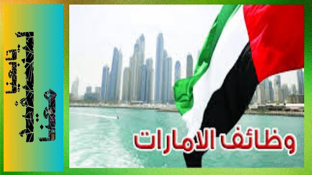 وظائف في الامارات للوافدين،وظائف في الامارات للمصرين،وظائف في الامارات للمواطنين وظائف في دبي،وظائف في ابوظبي،وظائف اليوم في الامارات