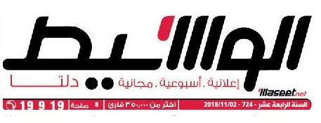 وسيط الدلتا عدد الجمعة 2 نوفمبر 2018 م