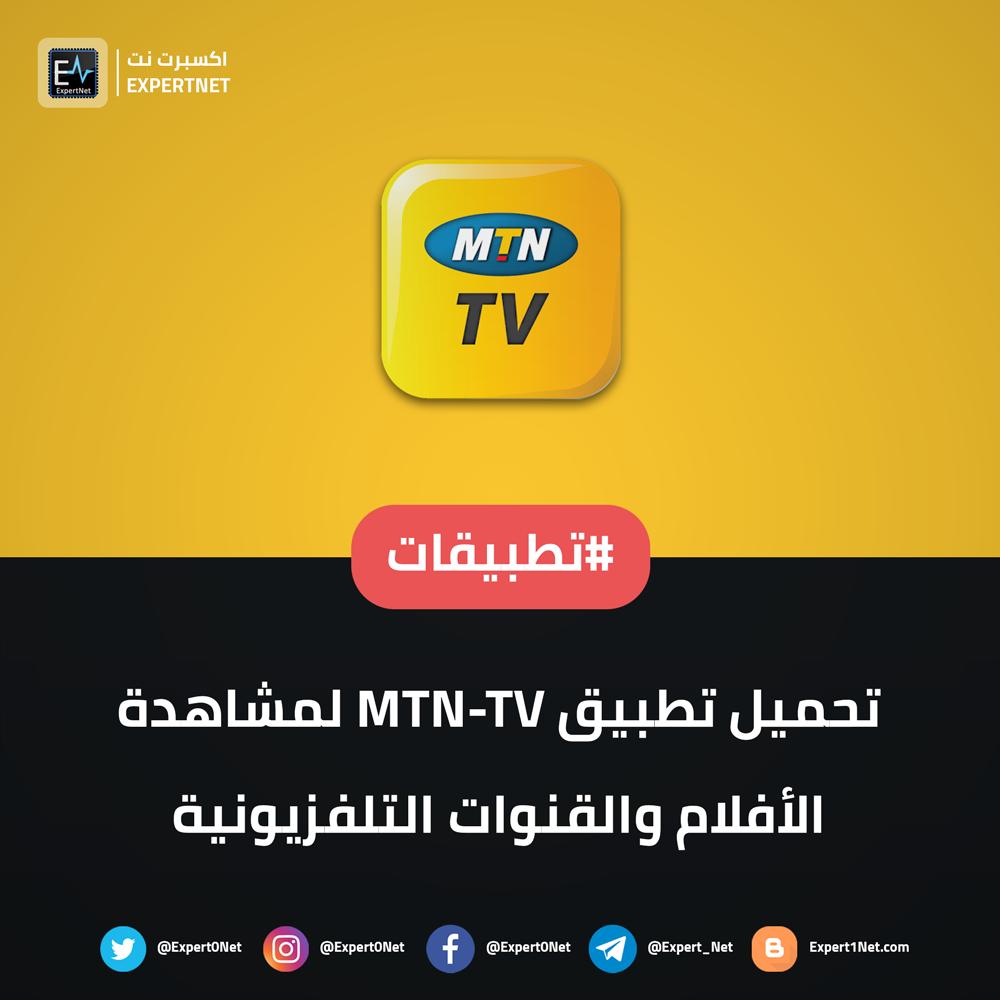 تحميل تطبيق MTN TV 2021 لمشاهدة الأفلام والقنوات التلفزيونية بآخر تحديث