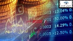 تداول الأسهم في البورصات العالمية والمخاطر التي تحيط بها