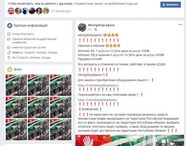 майнинг криптовалют в Абхазии
