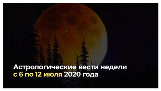 Астрологические вести недели с 6 по 12 июля 2020 года
