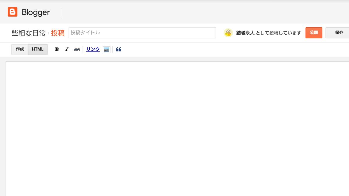 Bloggerの投稿のHTMLモードの入力画面と六つのメニューのボタン