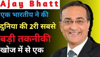 Ajay Bhatt Biography in Hindi | USB Founder | An Indian Found USB