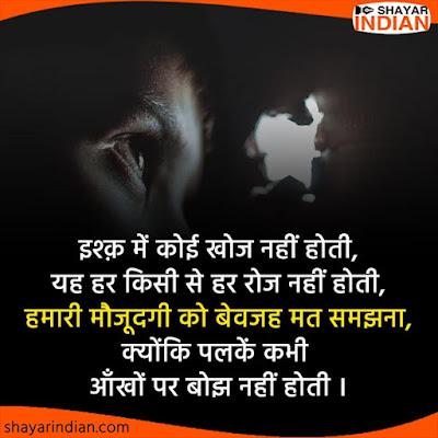 मोजूदगी शायरी - Love Shayari Images, Hindi Status on Eyes
