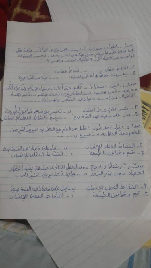 مراجعة فلسفة للصف الاول الثانوي الترم الاول نظام جديد | مستر احمد بدر 6