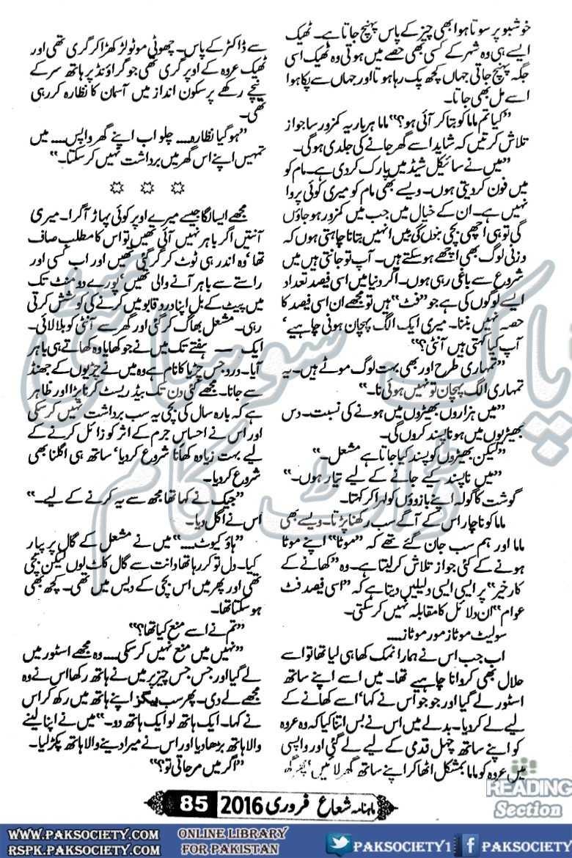 Kitab Dost: Hamari kahani by Sumaira Hmeed Online Reading