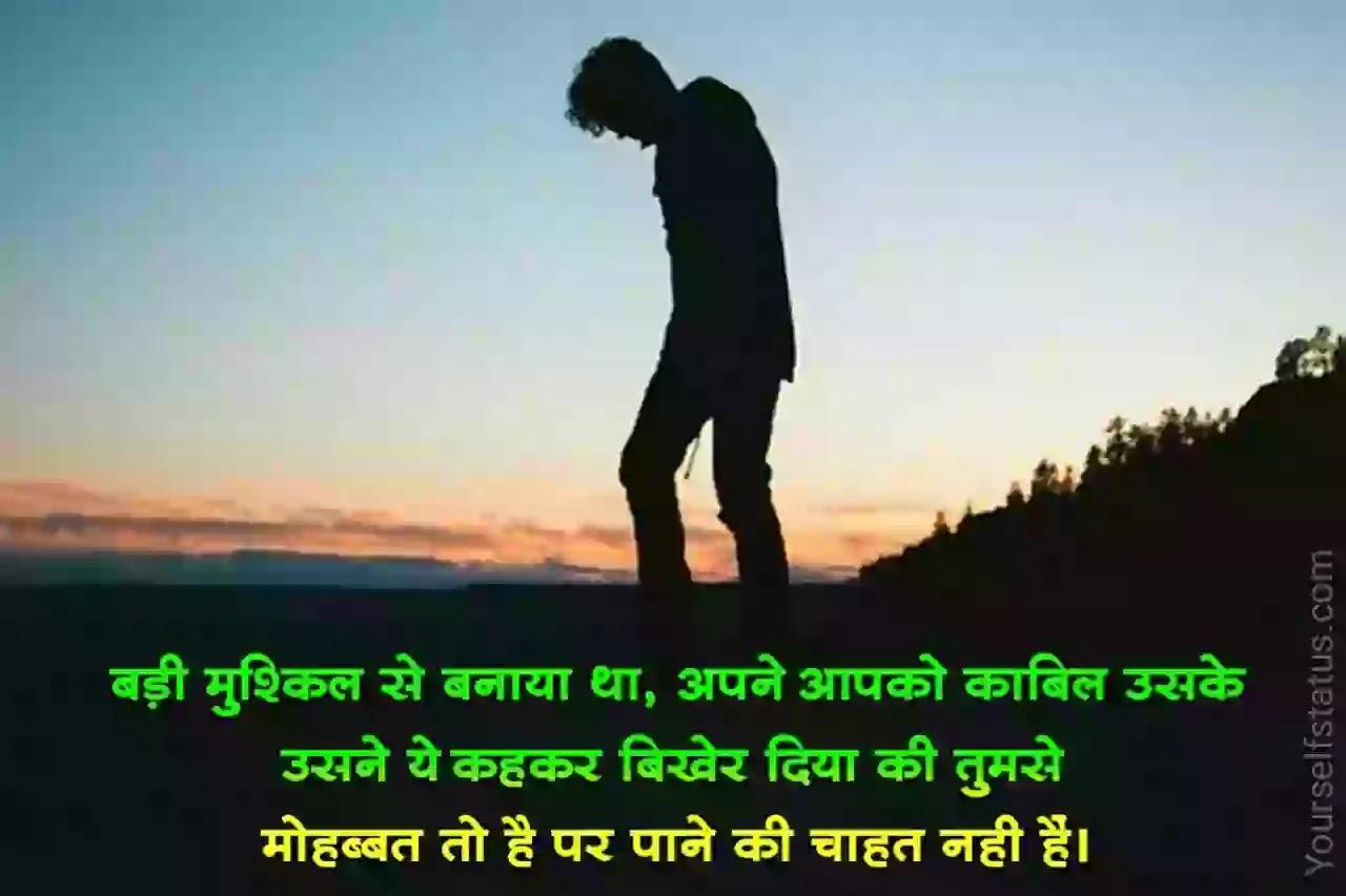 Breakup-shayari-status-hindi