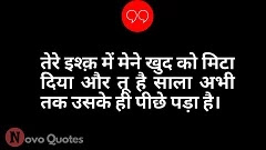 Quotes About Pagal
