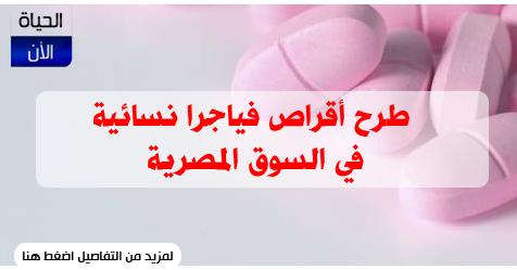 لأول مرة.. طرح أقراص «فياجرا نسائية» في السوق المصرية