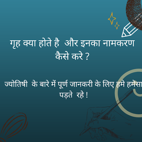 garah ka naamkaran in hindi