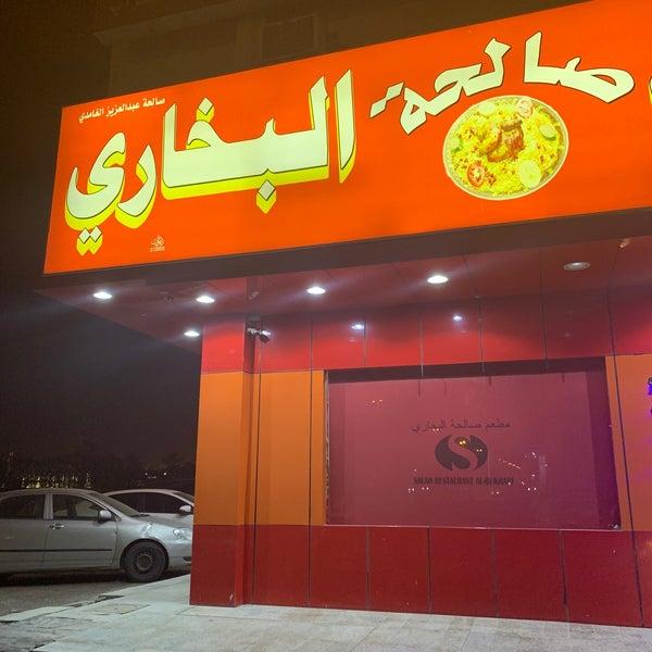 مطعم صالحة البخاري