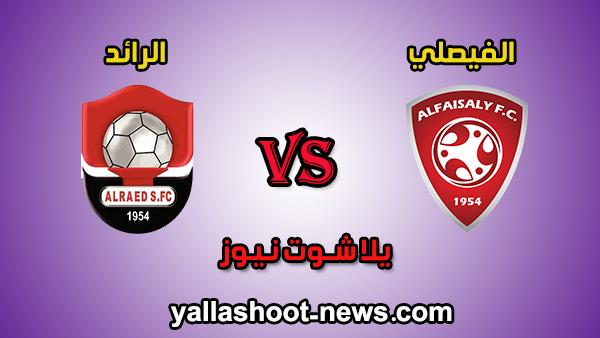 مشاهدة مباراة الفيصلي والرائد بث مباشر alfaisaly اليوم 11-1-2020 الدوري السعودي