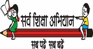 Sarva Shiksha Abhiyan (SSA) Recruitment 2019, Teacher, Accountant