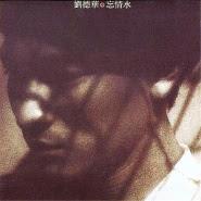 Andy Lau (Liu De Hua 刘德华) - Wang Qing Shui (忘情水)