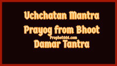 Uchchatan Mantra Experiments from Bhoot Damar Tantra