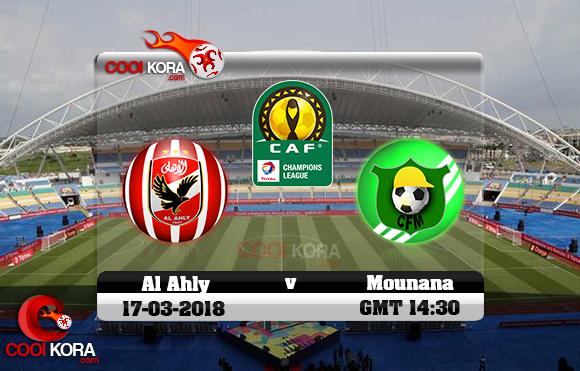 مشاهدة مباراة مونانا والأهلي اليوم 17-3-2018 دوري أبطال أفريقيا